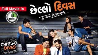 Chhello Divas - Superhit Gujarati Comedy Film in 15 Mins - New Gujarati Film 2015 - Malhar Thakar width=