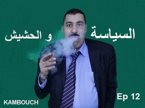 "Toc Toc Avec kambouch Ep12 ""دق دق مع كمبوش ""السياسة و الحشيش"