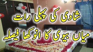 dulha dulhan ka qissa in urdu - beti khuda ka anmol khazana hai