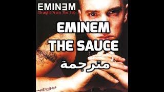 eminem the sauce ترجمة أغنية إمنيم