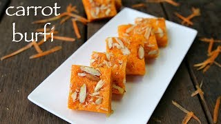 carrot burfi recipe | gajar ki barfi recipe | how to make carrot barfi