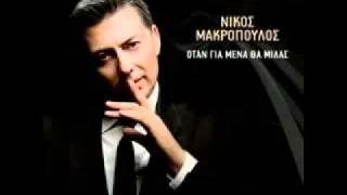Νικος Μακροπουλος  Που να σε βρω
