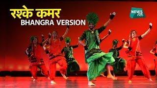 "BHANGRA DANCE ON -------""Mere Rashke Qamar Latest video 2017"
