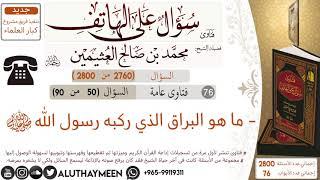 2760- ما هو البراق الذي ركبه رسول الله صلى الله عليه وسلم/سؤال على الهاتف