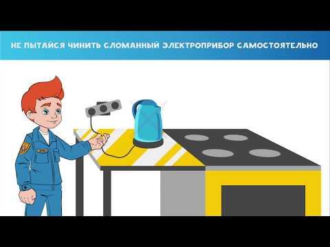 Как безопасно обращаться с электроприборами