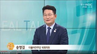 송영길 제21대 국회 외교통일위원회 위원장 다시보기