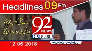 News Headlines | 9:00 PM | 12 June 2018 | 92NewsHD