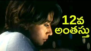 Ghost haunting urmila - 12va anthasthu(Bhoot) movie scenes - horror