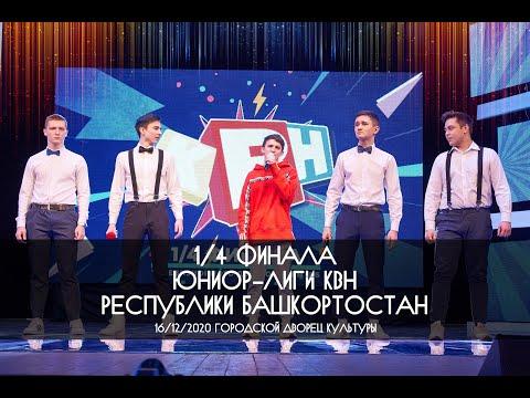 Четвертьфинальная игра Юниор-лиги КВН Республики Башкортостан