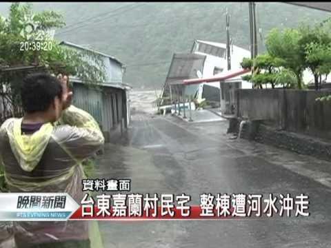 20110808-公視晚間新聞-八八風災681死 十年來最嚴重災害.mpg - YouTube