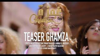 Zouhair Bahaoui - GHAMZA (Music Video Teaser)   (زهير البهاوي ـ غمزة (برومو الفيديو كليب