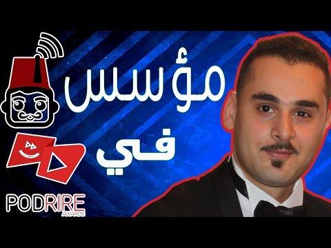 تصريح يوسف بعلوج مؤسس ومدير موقع بودكاست آرابيا عن حفل podrire