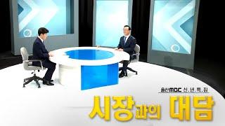 [울산MBC 신년특집] 시장과의 대담 다시보기