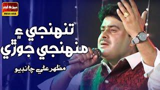 Thunji Ae Mhunji Jorri Lagi Aa   Mazhar Ali Chandio   New Eid Album2019  Sindhi Songs 2019