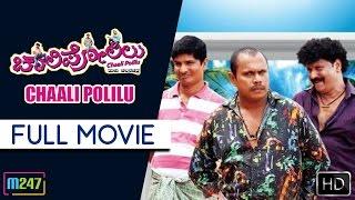 Chaali Polilu FULL HD Movie | Superhit Tulu Movie | Virendra Shetty | Devadas Kapikad | Naveen Padil width=