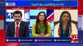 News Room - 11 January 2018 - 92NewsHDPlus