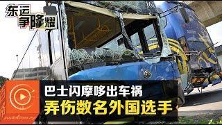 巴士闪摩哆出车祸·弄伤数名东运会外国选手