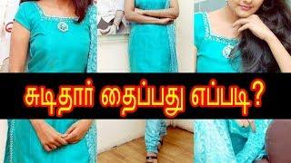 சுடிதார் தைப்பது எப்படி? - Chudithar Cutting and Stitching in Tamil width=