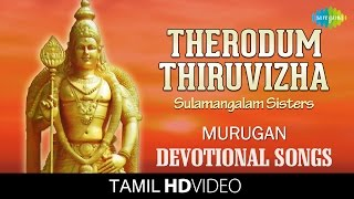 Therodum Thiruvizha | தேரோடும் | HD Tamil Devotional Video | Sulamangalam Sisters | Murugan Songs