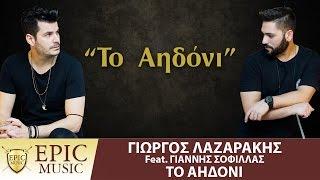 Γιώργος Λαζαράκης Feat. Γιάννης Σοφίλλας - Το Αηδόνι - Official Lyric Video