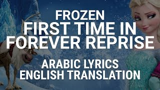 Frozen -  First Time in Forever Reprise (Arabic) w/ Lyrics + Translation - إعادة لأول يوم بعمري