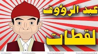 لقطات من حلقة مغامرات عبد الرؤوف - انتاج سنة 2011 - ABDERRAOUF