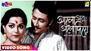 Alo Aar Alo Diye | Swayamsiddha | Bengali Movie Song | Asha Bhosle