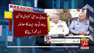PM to chair National Security meeting today| 19 May 2018 | 92NewsHD