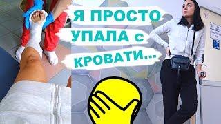 ДОПРЫГАЛАСЬ😭Мой первый гипс! Я же просто упала с кровати 8.05.19 (Влоги каждый день Киев Украина)