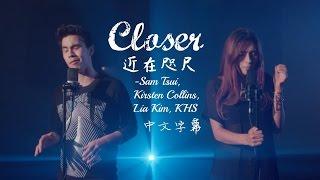 〓Closer《近在咫尺》-Sam Tsui, Kirsten Collins, Lia Kim, KHS Cover 中文字幕〓