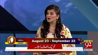 Yeh Hafta Kaisa Rahega Samia Khan Ke Sath  | 29 April 2018 | 92NewsHD