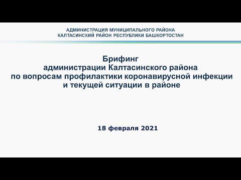 Брифинг администрации Калтасинский района по вопросам профилактики коронавирусной инфекции от 18 февраля 2021 года