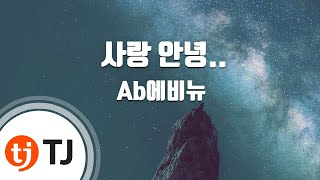 [TJ노래방] 사랑 안녕.. - Ab에비뉴 (Goodbye Love - Ab Avenue) / TJ Karaoke