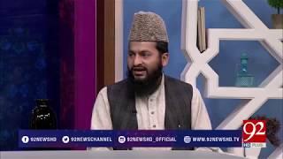 Manaqbat: Hazrat Fatima (RA) - 09 March 2018 - 92NewsHDPlus