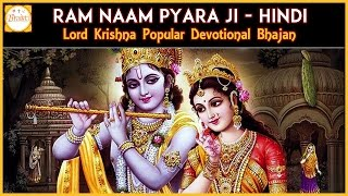 Ram Naam Pyara Ji Famous Devotional Song | Lord Krishna Hindi Bhajans | Bhakti