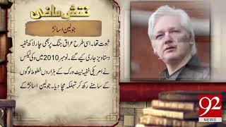 Naqsh e Mazi   Founder of Wikileaks 'Julian Assange'   4 Oct 2018   92NewsHD