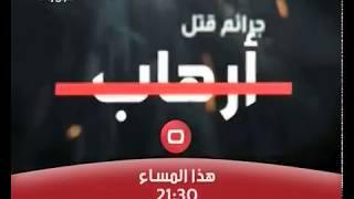 الحقيقة في خط احمر كل ثلاثاء الساعة ٩:٣٠ مساء في توقيت بغداد