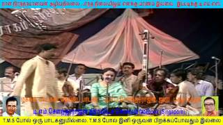 T  M  Soundararajan live show in 80s Vol 10 ( TMS songs are in all Tamil Peoples Blood)