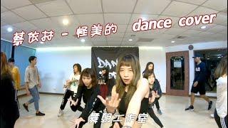 蔡依林 - 怪美的/Dance Cover by Dance Force 舞朝專業舞蹈團