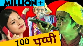 Chotu ka chumma  Hindi Comedy   Chotu Dada Khandesh Comedy Video