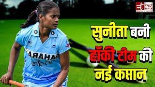 Sunita Lakra Become New Captain of India Women Hockey Team !