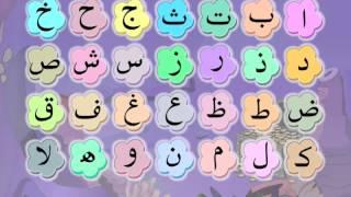 Alif Ba Ta (Lagu)