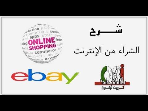 شرح طريقة التسوق عبر الإنترنت بالتفصيل