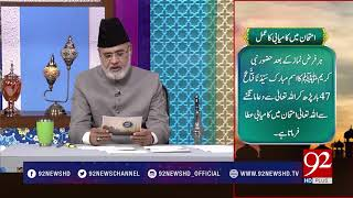 Quote: Sheikh Saadi (RA) - 08 February 2018 - 92NewsHDPlus