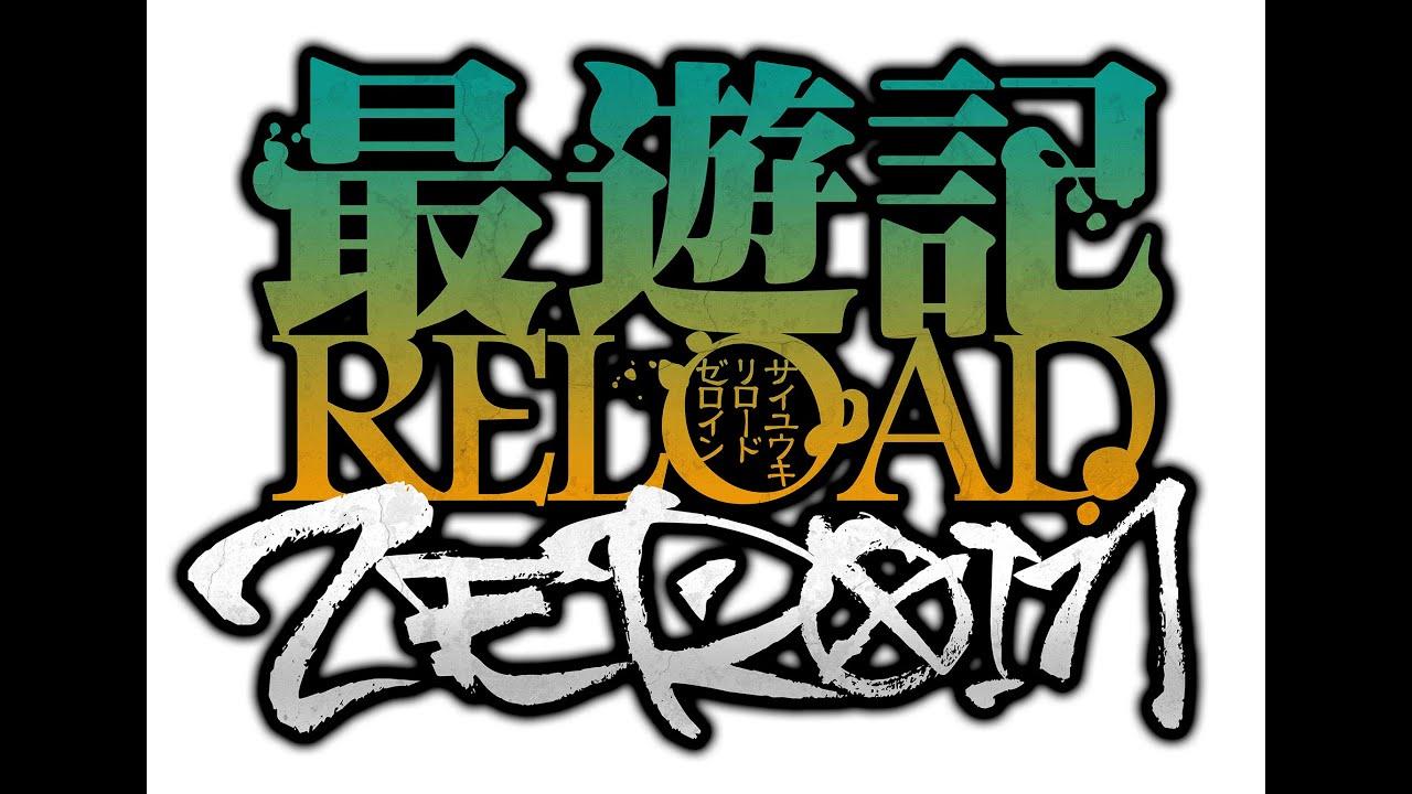 방영 시기 미정 애니 : 최유기 RELOAD ZEROIN (최유기 리로드 제로인)