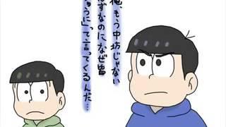 【手描き】松野家六つ子登場!【おそ松さん】