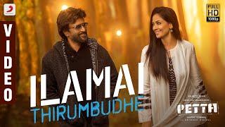 Petta - Ilamai Thirumbudhe Official Video (Tamil) | Rajinikanth, Simran | Anirudh Ravichander