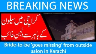 Bride-to-be 'goes missing' from outside salon in Karachi | 25 Sep 2018 | 92NewsHD