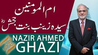 Subh E Noor |  Syeda Zainab Bint Hujash (RA) | Nazir Ahmed Ghazi | 28 Nov 2018 | 92NewsHD