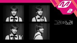 [그래이노래] 정세운(Jeong SeWoon) - Toc, toC!
